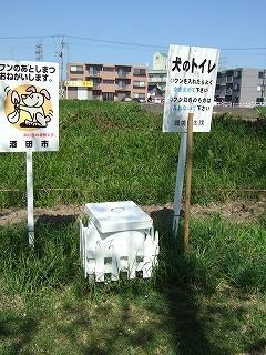 犬のトイレ.jpg