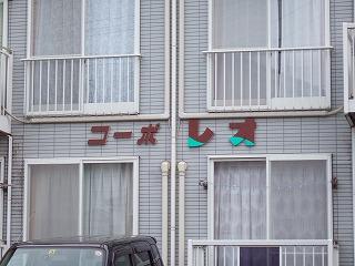レオの家.jpg